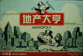 地产大亨 = MONOPOLY China edition