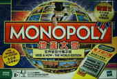 MONOPOLY here & now : the world edition = 地產大亨世界新世代電子版