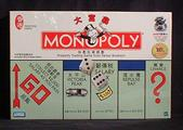MONOPOLY Hong Kong edition = 大富翁[香港版]
