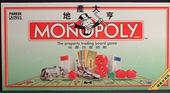 MONOPOLY Taiwan edition = 地産大亨精美台灣版